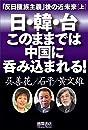 「反日種族主義」後の近未来(上) 日・韓・台このままでは中国に呑み込まれる!
