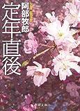 定年直後 (徳間文庫)