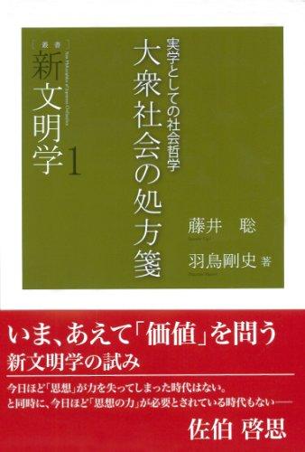 大衆社会の処方箋―実学としての社会哲学(叢書 新文明学1)
