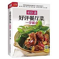 400道好评餐厅菜一学就会(铜版纸印刷 美食视频扫码观看)