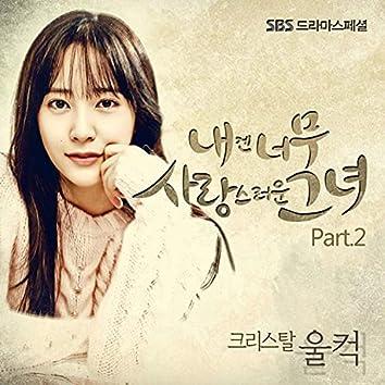 My Lovely Girl (Original Television Soundtrack) Pt. 2 - Suddenly