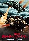 ガメラ対大魔獣ジャイガー 大映特撮 THE BEST[DVD]