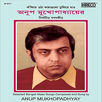 Anup Mukhopadhyay Er Nirbachito Ganasangeet