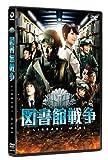 図書館戦争 スタンダード・エディション[DVD]