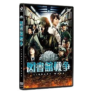 """図書館戦争 スタンダード・エディション [DVD]"""""""
