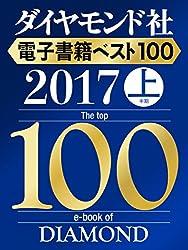 ダイヤモンド社電子書籍ベスト100<2017上半期> Kindle版 ダイヤモンド社