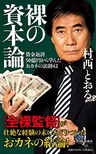 裸の資本論――借金返済50億円から学んだおカネの法則42 (祥伝社新書)