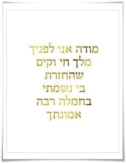 Modeh Ani Hebrew Gold Foil Jewish Art Print. 7 Foil Colours/3 Sizes. Morning Prayer, Judaica Poster, Israeli Decor