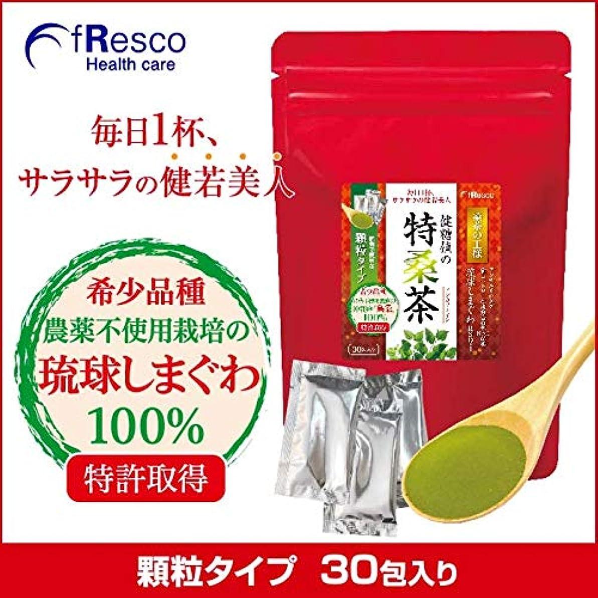 モーション異形バーゲン琉球しまぐわ 健糖値の特桑茶 顆粒タイプ 30包