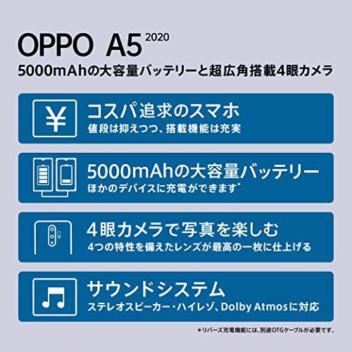 OPPO(オッポ)『A52020』