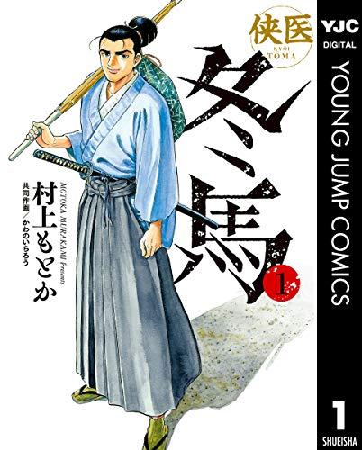 侠医冬馬 1 (ヤングジャンプコミックスDIGITAL)