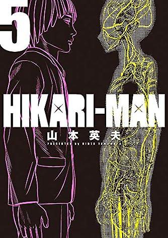 HIKARIーMAN (5) (ビッグコミックススペシャル)