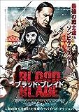 ブラッド・ブレイド[DVD]
