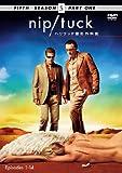 NIP/TUCK-ハリウッド整形外科医-〈フィフス・シーズン〉コレクターズ・ボックス[DVD]