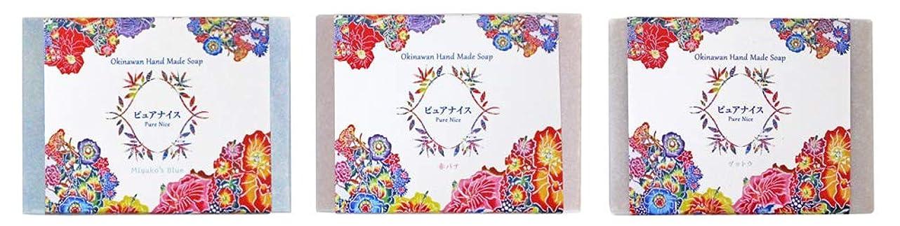 誘発する蒸留する説教するピュアナイス おきなわ素材石けんシリーズ 3個セット(Miyako's Blue、赤バナ、ゲットウ/紅型)
