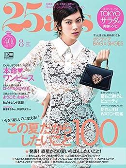 [ハースト婦人画報社]の25ans (ヴァンサンカン) 2020年8月号 (2020-06-27) [雑誌]