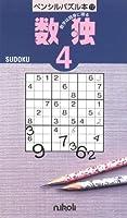 ペンシルパズル本17 数独4 (ペンシルパズル本 17)