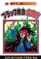 ブラック商会変奇郎 3 (藤子不二雄Aランド Vol. 39)