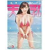 天乳 [DVD]