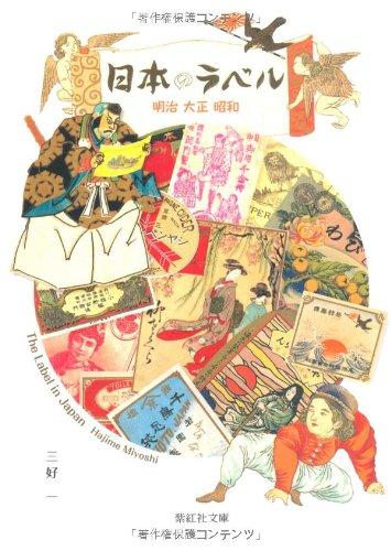 日本のラベル 明治 大正 昭和 上方文庫コレクション (紫紅社文庫)