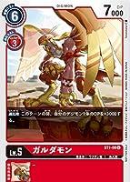 デジモンカードゲーム/テイマーバトルパック2/ST1-08 U ガルダモン