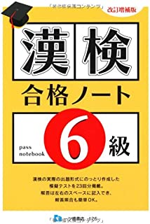 漢検合格ノート6級 改訂増補版