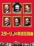 【映画】スターリンの葬送狂騒曲