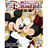 ディズニーファン 2021年 2月号 [雑誌] (DISNEY FAN)