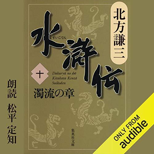 『水滸伝 十 濁流の章』のカバーアート