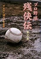 プロ野球残侠伝―サムライ達のいる風景