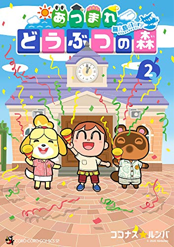 あつまれ どうぶつの森 ~無人島Diary~ (2) (てんとう虫コミックススペシャル)