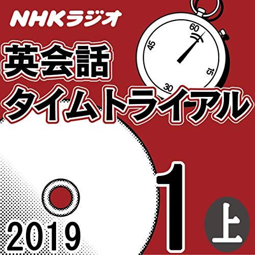 『NHK 英会話タイムトライアル 2019年1月号(上)』のカバーアート