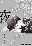 聴けない夜は亡い 1 (ヤングアニマルコミックス)