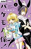 バケモノ係!(1) (ちゃおコミックス)