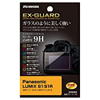 HAKUBA デジタルカメラ液晶保護フィルム EX-GUARD 高硬度9H Panasonic LUMIX S1/S1R専用 EXGF-PAS1