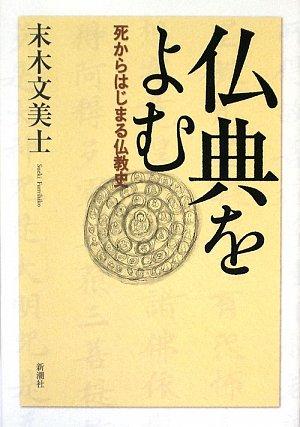 仏典をよむ―死からはじまる仏教史の詳細を見る