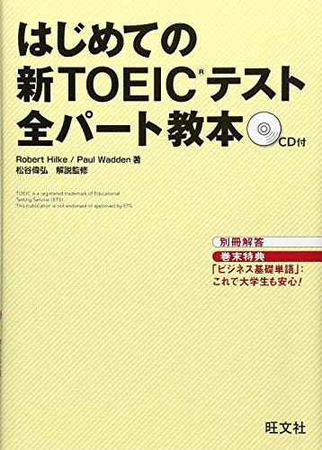 はじめての新TOEICテスト全パート教本の詳細を見る