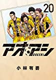 アオアシ コミック 1-20巻セット