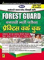 Kiran's Bihar Police Forest Guard Practices Work Book