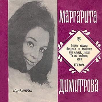Маргарита Димитрова