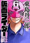 東島丹三郎は仮面ライダーになりたい 第6巻