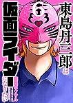 東島丹三郎は仮面ライダーになりたい(6) (ヒーローズコミックス)