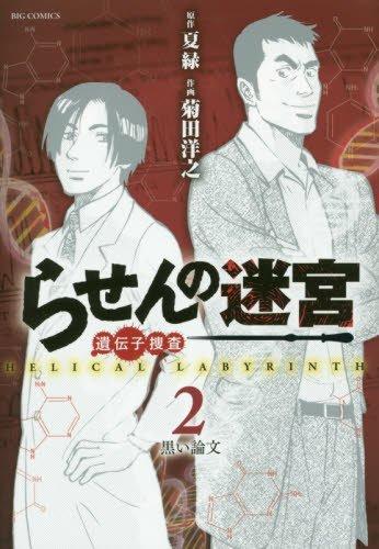 らせんの迷宮ー遺伝子捜査ー (2) (ビッグコミックス)