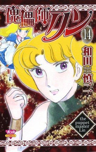 傀儡師リン 14 (ボニータコミックス)