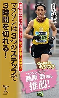 [白方 健一]のマラソンは3つのステップで3時間を切れる! 運動経験のない50歳のおじさんがたった半年で2時間59分 (SB新書)