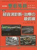 整形外科 Vol.66 No.8 2015年7月増刊号 「超音波診断・治療の最前線」