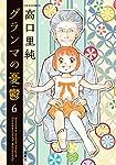 グランマの憂鬱(6) (ジュールコミックス)