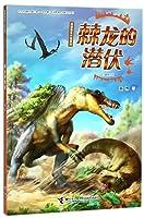 袁博恐龙小说系列(儿童美绘版)棘龙的潜伏