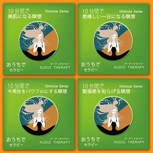 『10分間瞑想 4本セット (1)』のカバーアート