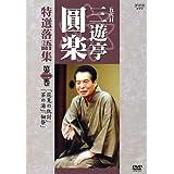 五代目 三遊亭圓楽 特選落語集 第2巻 [DVD]